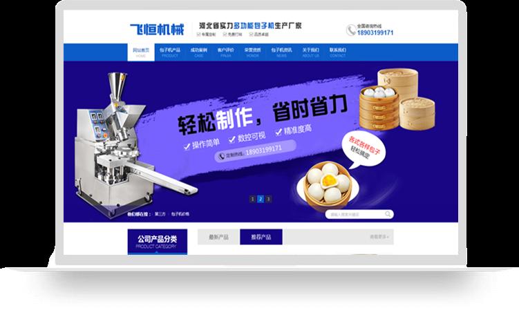 邢台任县飞恒机械厂网站建设案例