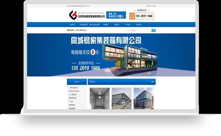 北京同城易家集装箱有限公司